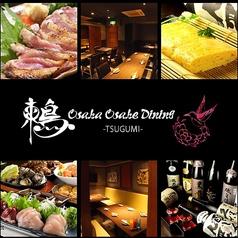 Osaka Osake Dining 鶫(オオサカ オサケ ダイニング ツグミ) - 京橋周辺 - 大阪府(和食全般,バー・バル,創作料理(和食),鶏料理・焼き鳥)-gooグルメ&料理