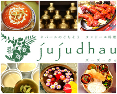 jujudhau ズーズーダゥ