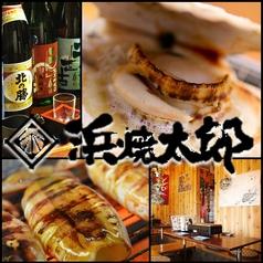 浜焼太郎 手稲店