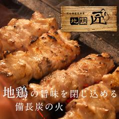 地鶏 匠 日本橋店