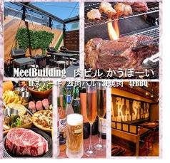 肉ビル かうぼーい 新宿東口店