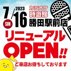 時遊館 勝田駅前店