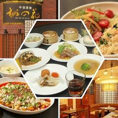 中国菜館 桃の花 岐阜店