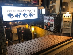 なかなか 京都(オコノミヤキ テッパンヤキ ナカナカ) - 北山通/金閣寺/上賀茂周辺 - 京都府(和食全般,居酒屋,お好み焼き・もんじゃ焼き,鉄板焼き)-gooグルメ&料理