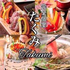 居酒屋 たくみ TAKUMI 海老名西口店