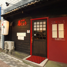 鳥しょう 道ノ尾(スミビヤキトリショウ) - 長崎 - 長崎県(和食全般,居酒屋,鶏料理・焼き鳥,串焼き,串揚げ)-gooグルメ&料理
