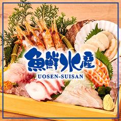 魚鮮水産 三代目網元 JR六甲道店