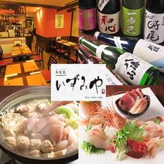 和食レストラン いずみや