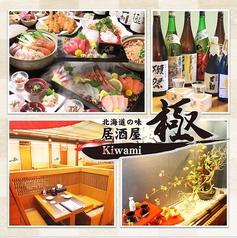 北海道の味 居酒屋 極