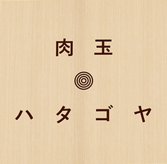 はたごや JR兵庫駅店