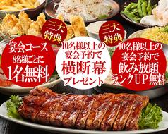 甘太郎 焼肉 食べ放題 すすきのアーバンビル店