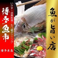 博多魚市  博多駅店