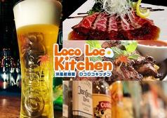 ロコロコキッチン LOCOLOCO kitchen 小杉