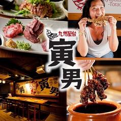 九州屋台 寅男 天王寺店