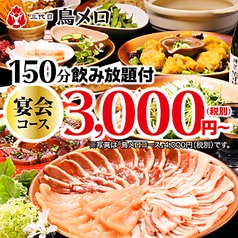 三代目鳥メロ 鶴川北口駅前店