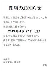 八剣伝 古川駅前大通り店