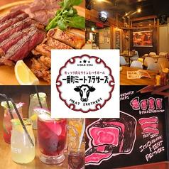 ガッツリ肉とワインとハイボール 一番町ミートブラザーズ 東口ミート酒場2号店