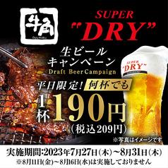 牛角 赤坂店