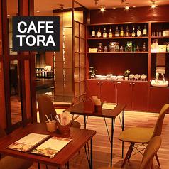 カフェトラ CAFETORA 水戸マルイ店