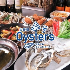 牡蠣とハマグリとワイン 大曽根 オイスターズ oysters