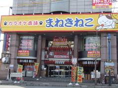 カラオケ本舗 まねきねこ 札幌琴似店