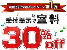 カラオケ 歌うんだ村 札幌・読売北海道ビル店