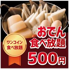 札幌美食Dining 隠れ庭園個室 茶々 札幌駅前店