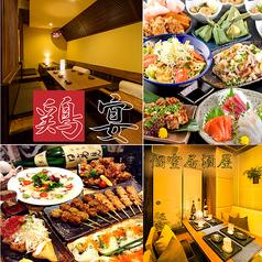 鶏宴 トリエン 新宿東口店
