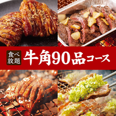 牛角 加須店