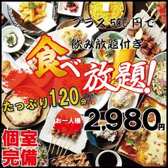 Tokyo DASSAI-YA 江坂駅前店