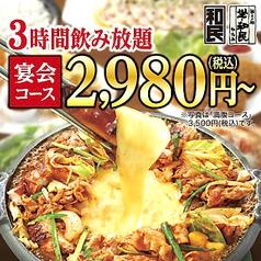 JAPANESE DINING 和民 上本町駅前店