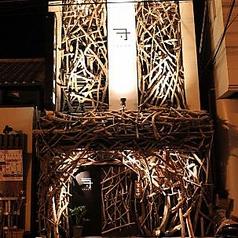 一寸 茨木店