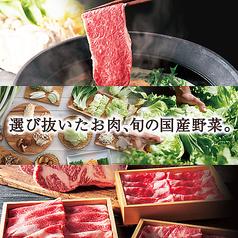 温野菜 大阪江坂店