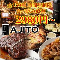 BARU AJITO 蒲田店