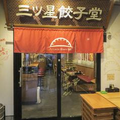 三ツ星餃子堂 石神井公園店