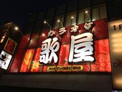 カラオケ歌屋 札幌琴似店