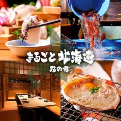 花の舞 本店 札幌北2条店