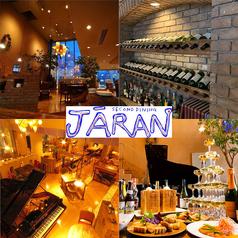 カフェレストラン ジャーランジャーラン