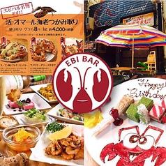 みんなのエビバル 名古屋栄店(ミンナノエビバルナゴヤサカエテン) - 栄南 - 愛知県(バー・バル,スペイン・ポルトガル料理,居酒屋,かに・えび,海鮮料理)-gooグルメ&料理