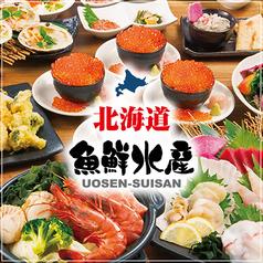 魚鮮水産 Biviつくば店