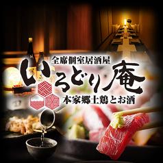 竹取御殿 大阪あびこ駅前店