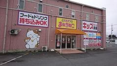 カラオケ まねきねこ 常陸大宮店