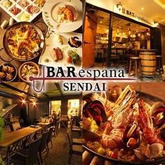 バル エスパーニャ BAR espana 仙台国分町店