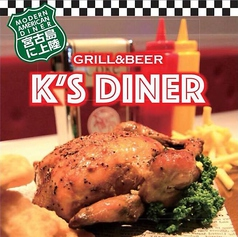 K's DINER 宮古島