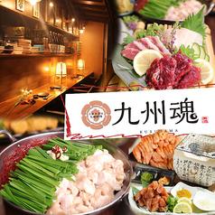 九州魂 天王寺店