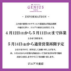 ジニアス東京 GENIUS TOKYO