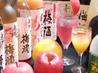 梅酒・果実酒・カクテル
